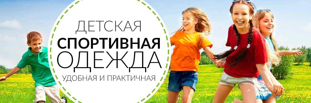 Летняя спортивная детская одежда